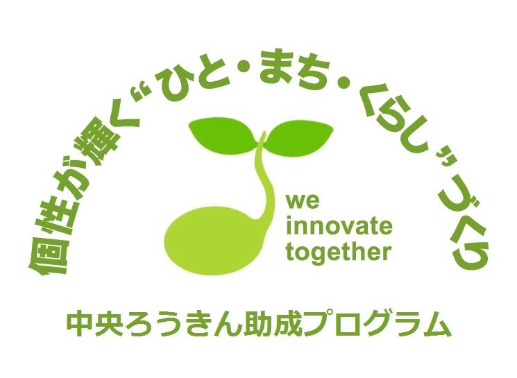 中央ろうきん助成プログラム2016